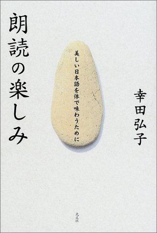 朗読の楽しみ―美しい日本語を体で味わうためにの詳細を見る
