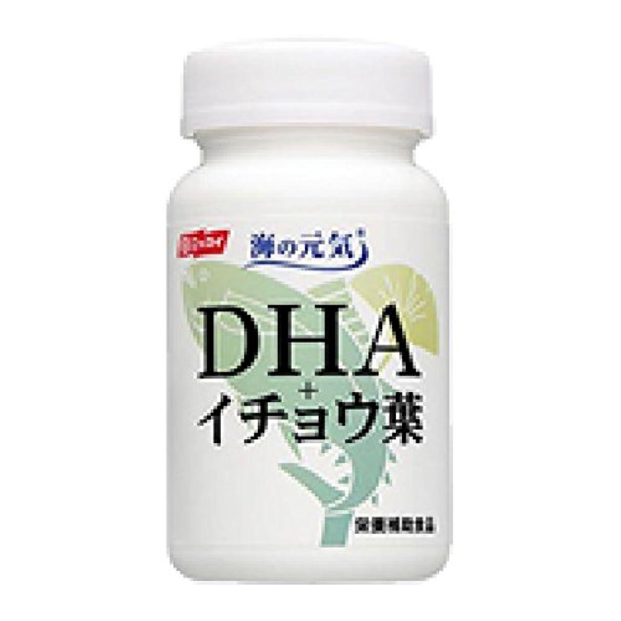 上に手紙を書くハリケーン海の元気 DHA+イチョウ葉 150粒入り(お試しセット)