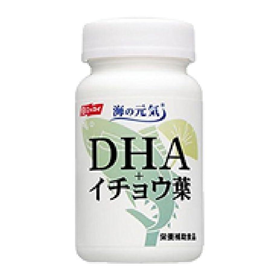 異常な針音楽家海の元気 DHA+イチョウ葉 150粒入り(お試しセット)