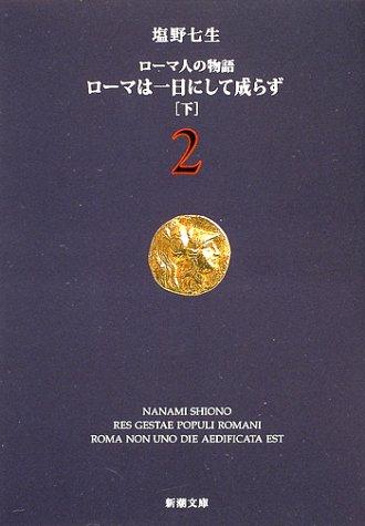 ローマ人の物語 (2) ― ローマは一日にして成らず(下) (新潮文庫)の詳細を見る