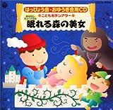2001年 学芸会・おゆうぎ会CD(6)こども名作シアター 眠れる森の美女