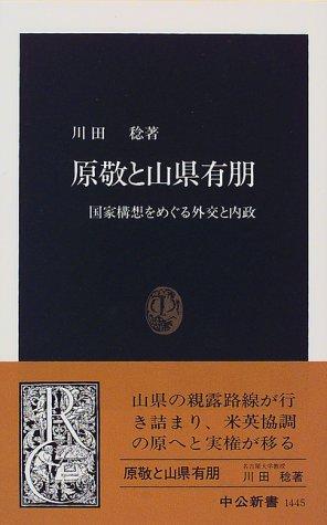 原敬と山県有朋―国家構想をめぐる外交と内政 (中公新書)の詳細を見る