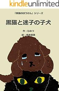 黒猫のぼうけん 9巻 表紙画像