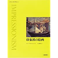 印象派の絵画 (アート・ライブラリー)