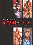 『信長』『三國志』からSF世界まで 長野剛 人物イラストレーションワークス