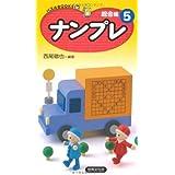 ナンプレ総合編〈5〉 (パズルBOOKS)