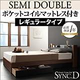棚・コンセント付き収納ベッド sync.D シンク・ディ ポケットコイルマットレス:レギュラー付き セミダブル ウォルナット×ホワイト