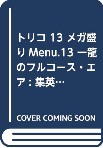 トリコ メガ盛りMenu. 13 一龍のフルコース・エア (集英社ジャンプリミックス)
