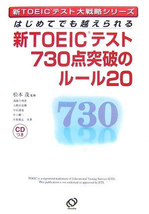 新TOEICテスト730点突破のルール20―はじめてでも越えられる (新TOEICテスト大戦略シリーズ)の詳細を見る