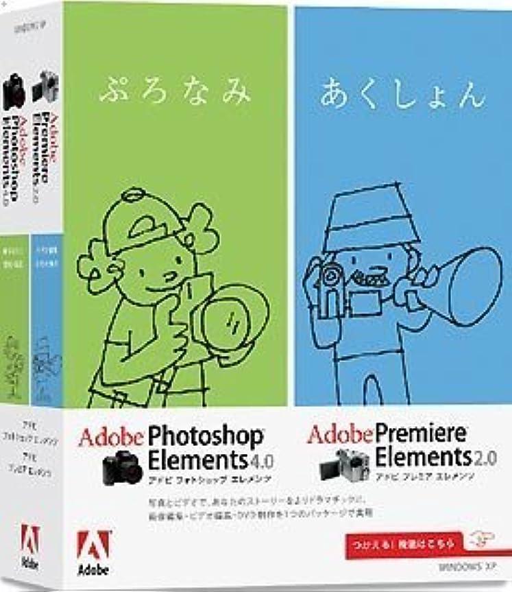 Adobe Photoshop Elements 4.0 plus Adobe Premiere Elements 2.0 日本語版 Windows版