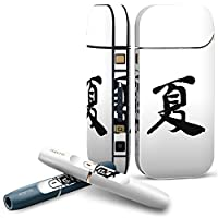 iQOS 2.4 plus 専用スキンシール COMPLETE アイコス 全面セット サイド ボタン スマコレ チャージャー カバー ケース デコ 日本語・和柄 日本語 漢字 001685