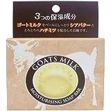 ゴートミルク石鹸 85g