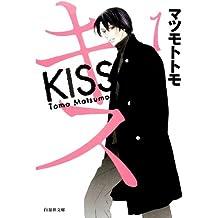 キス 1 (白泉社文庫)