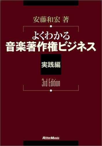 よくわかる 音楽著作権ビジネス 実践編 3rd Edition 安藤和宏著の詳細を見る