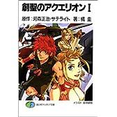 創聖のアクエリオン (1) (富士見ファンタジア文庫)