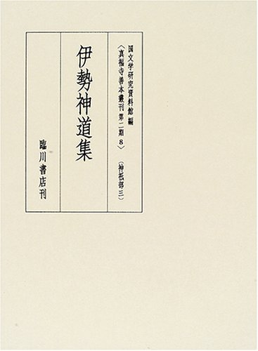 伊勢神道集 (真福寺善本叢刊 第2期)