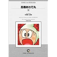 忍者あわて丸 (5) オンデマンド版 [コミック]