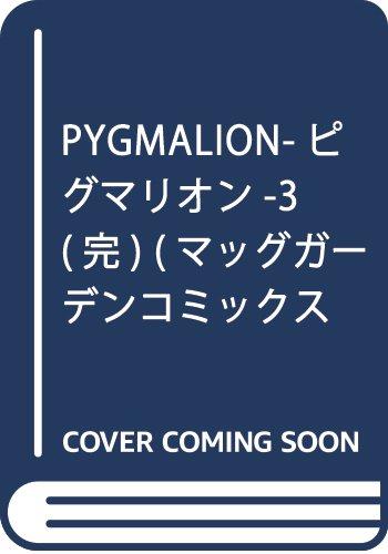 PYGMALION-ピグマリオン-3(完)