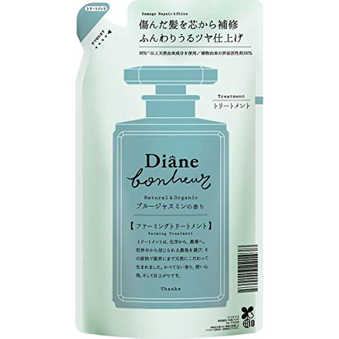 形状自分の力ですべてをする伝染性のダイアン ボヌール トリートメント ブルージャスミンの香り ダメージリペア&シャイン 詰め替え 400ml