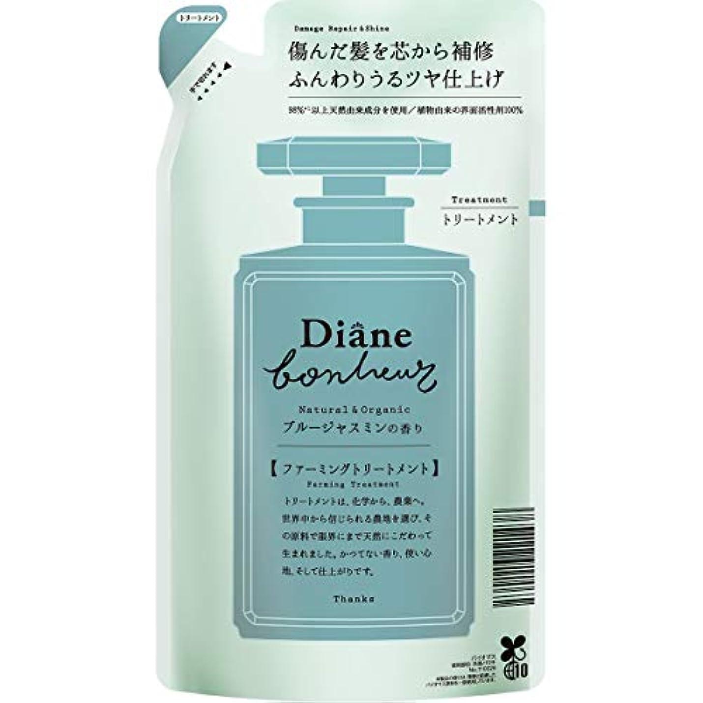 因子綺麗なベッドを作るダイアン ボヌール トリートメント ブルージャスミンの香り ダメージリペア&シャイン 詰め替え 400ml