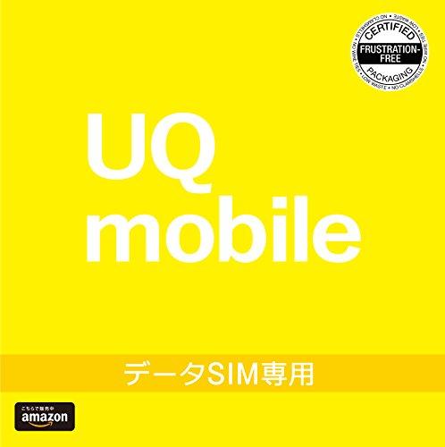 BIGLOBE UQ mobileエントリーパッケージ(データSIM専用) iPhone/Android共通・au対応(事務手数料無料) VEK55JYV