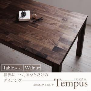 ダイニングテーブル 幅180cm 総無垢材ダイニングテンプス ・オーク