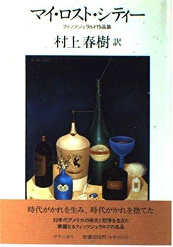 マイ・ロスト・シティー―フィッツジェラルド作品集