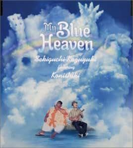 私の青空~MY BLUE HEAVEN~