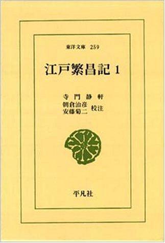江戸繁昌記 1 (東洋文庫 259)