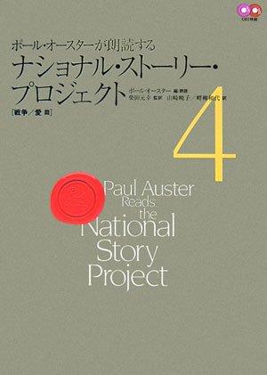 ポール・オースターが朗読するナショナル・ストーリー・プロジェクトVol.4 戦争/愛 篇