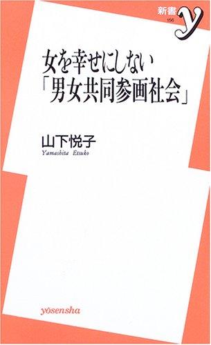 女を幸せにしない「男女共同参画社会」 (新書y)