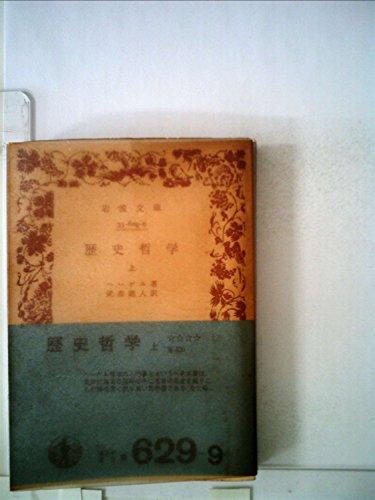 歴史哲学〈上〉 (1971年) (岩波文庫)の詳細を見る