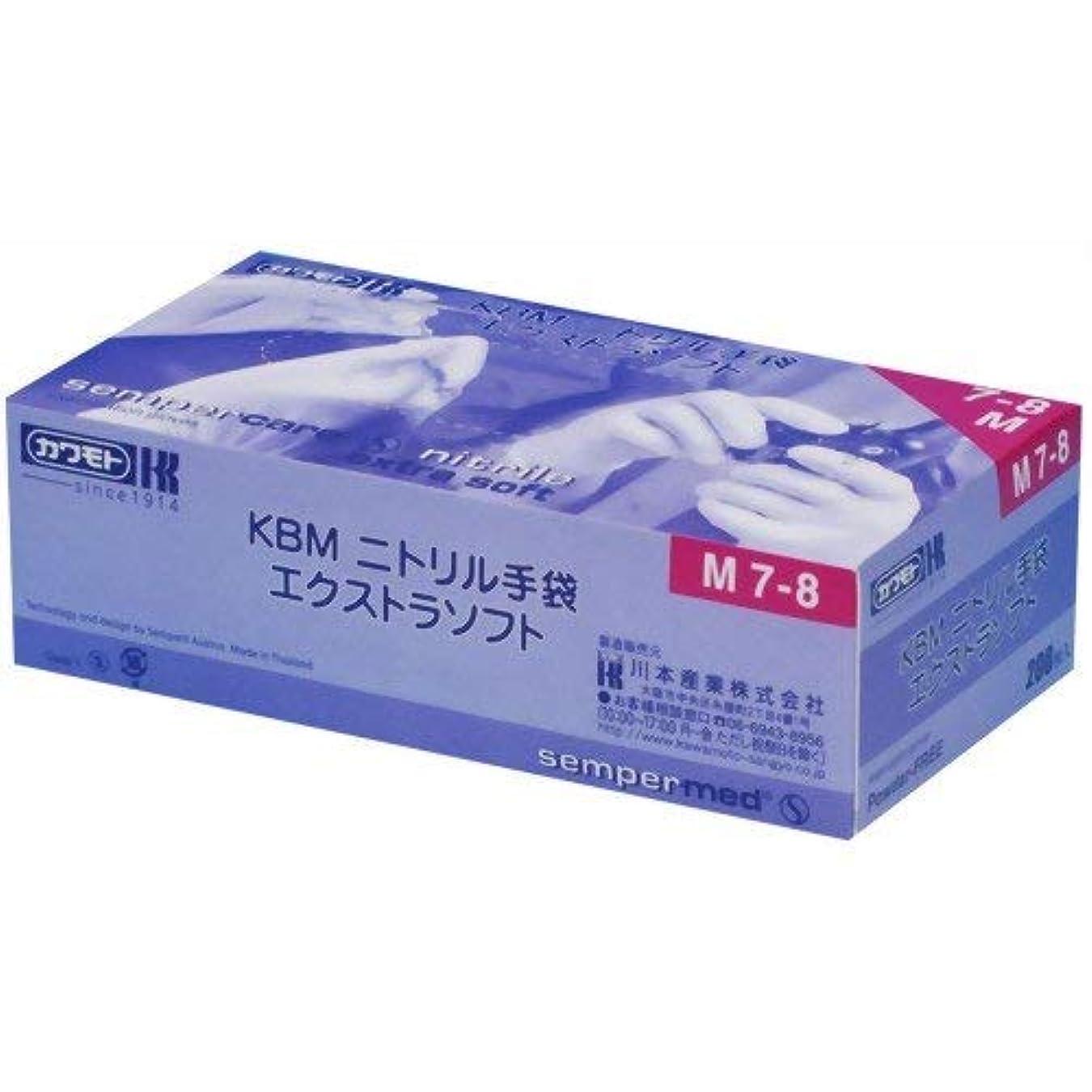 小学生フクロウ毎回川本産業 KBMニトリル手袋 エクストラソフト S 200枚入 × 48個セット