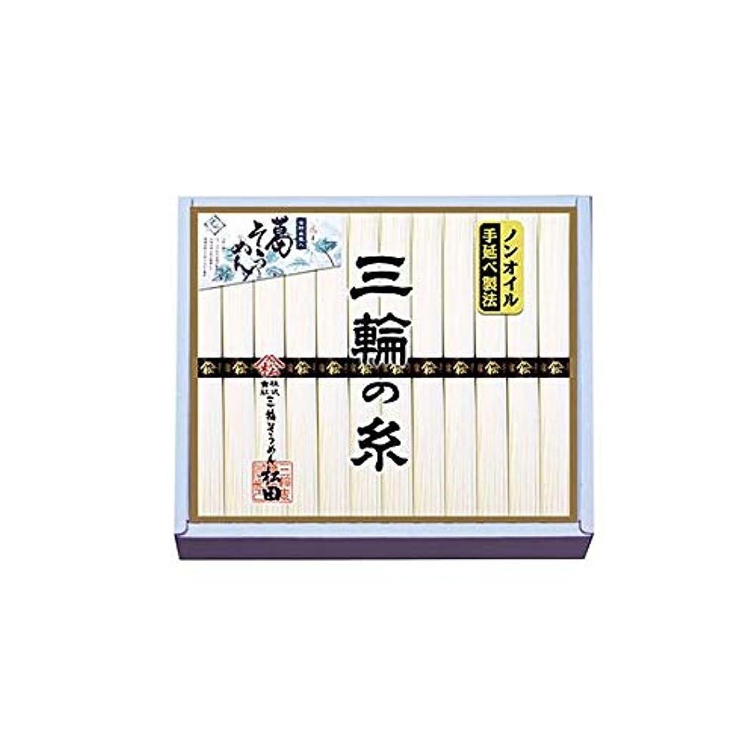 密ロケーションロケーションノンオイル製法 手延べ吉野葛入り三輪の糸 287-174-T078