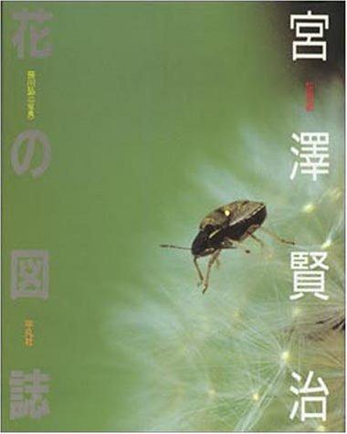 宮沢賢治 花の図誌