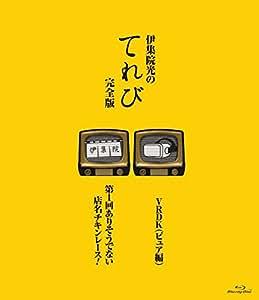 伊集院光のてれび 完全版 ~ありそうでない店名 チキンレース!/VRDK(ピュア編)~ [Blu-ray]