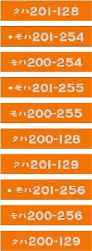 部品模型シリーズ 車番コレクション 201系中央線H7編成
