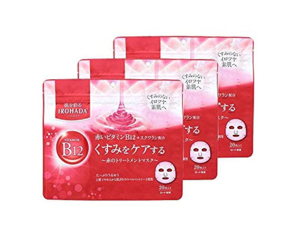 先例試験ハチ【3袋セット】 ロート製薬 いろはだ (IROHADA) 赤いビタミンB12×スクワラン配合 トリートメントマスク 20枚入り × 3袋