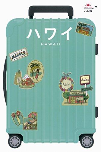 ハレ旅 ハワイ