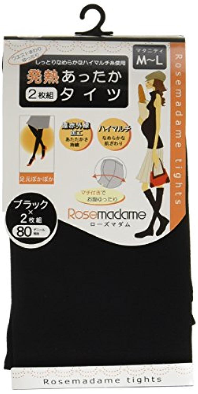 ローズマダム(Rosemadame) マタニティ 発熱 あったか タイツ 〔ブラック 2枚組〕80デニール 幅広マチで臨月までOK ブラック M-L 111-3562-01