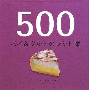 500 パイ&タルトのレシピ集の詳細を見る