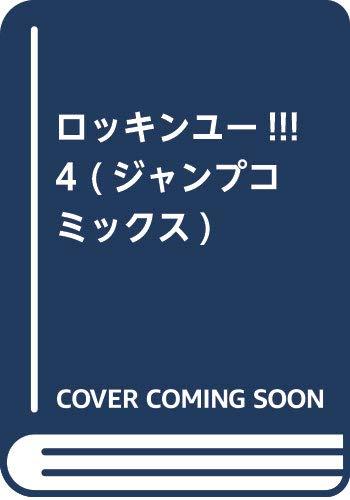 ロッキンユー!!! 4 (ジャンプコミックス)