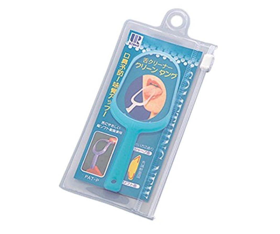 シェル水族館インポートユニロック 舌ブラシ(クリーンタング)グリーン スタンダード(携帯ケースつき) /0-3922-02