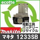 【お預かり再生】 マキタ 1233SB 12V 電池パック セル 詰め替えサービス 1個 【6ヶ月保証付き】 A-36376 バッテリー 交換 充電