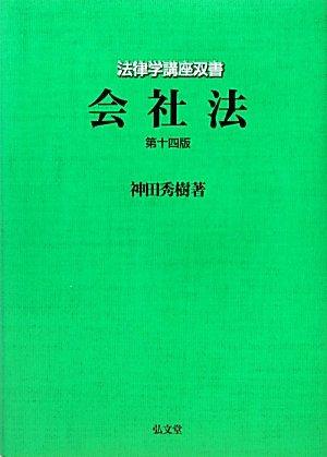 会社法 第14版 (法律学講座双書)の詳細を見る