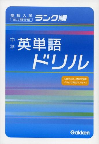 中学英単語ドリル―出た問分析 (高校入試ランク順 (1))