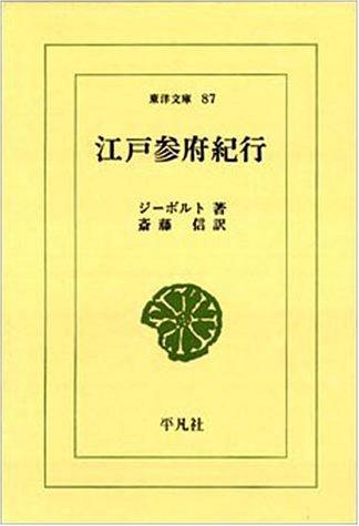江戸参府紀行 (東洋文庫 (87))