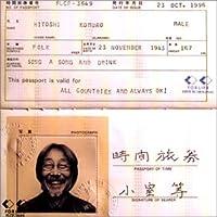 時間のパスポート