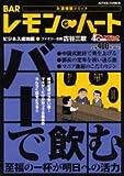 BARレモン・ハート ビジネス成功編―お酒情報コミック (アクションコミックス 4Coinsアクションオリジナル)