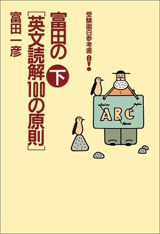 富田の英文読解100の原則 下の詳細を見る